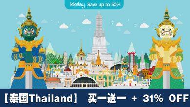 Photo of 【泰国Thailand优惠】KKday买一送一 + 31% OFF + RM31 OFF
