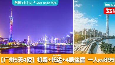 Photo of 【机票+酒店】Guangzhou广州5天4夜只需RM895 [包括20kg托运+飞机餐+5晚住宿] #MHHolidays