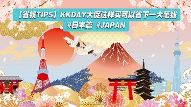 Photo of 【省钱TIPS】如何在KKday大促销省下一大笔钱?#日本篇 #Japan