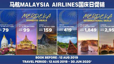 Photo of 【MERDEKA DEALS】马航Malaysia Airlines国庆促销!国内航班RM79起,国际航班RM419起![Exp: 12 Aug 2019]