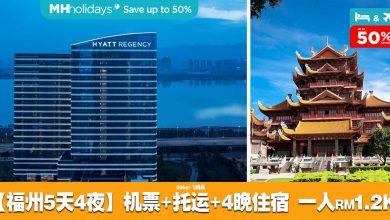 Photo of 【机票+酒店】节省高达50%!Fuzhou福州5天4夜全包一人RM1,195 [来回机票+20kg托运+4晚住宿]