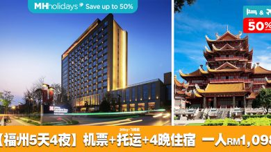 Photo of 【机票+酒店】节省高达50%!Fuzhou福州5天4夜全包一人RM1,255 [来回机票+20kg托运+4晚住宿]