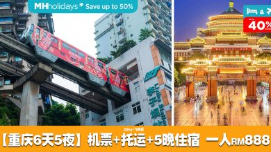 Photo of 【机票+酒店】重庆6天5夜只需RM888 [包括20kg托运+飞机餐+5晚住宿] #MHHolidays