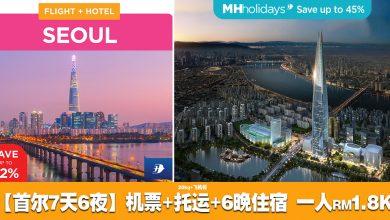 Photo of 【机票+酒店】节省高达45%!Seoul首尔7天6夜全包一人RM1,840 [来回机票+20kg托运+6晚住宿]