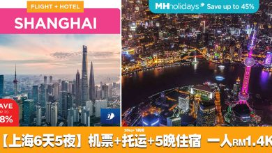 Photo of 【机票+酒店】节省高达50%!Shanghai上海6天5夜全包一人RM1,480 [来回机票+20kg托运+5晚住宿]