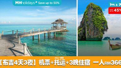 Photo of 【机票+酒店】节省高达50%!Phuket布吉岛4天3夜全包一人RM366 [来回机票+20kg托运+3晚住宿]