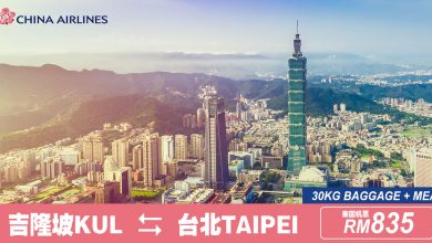 Photo of 【#时间表】吉隆坡KUL — 台北TPE 来回RM835 包括30kg托运+飞机餐 [Exp: 5 Aug 2019]