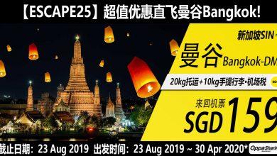 Photo of 【Scoot优惠机票】新加坡SIN — 曼谷Bangkok 来回RM479 包括20kg托运 [Exp: 23 Aug 2019]