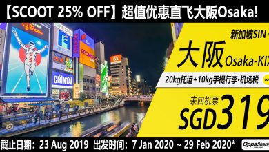 Photo of 【SCOOT 25% OFF】新加坡SIN  — 大阪Osaka 来回RM955 包括20kg托运 [Exp: 23 Aug 2019]