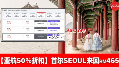 Photo of 【AirAsia 50% OFF】吉隆坡KUL — 首尔Seoul 来回RM465 [Exp: 25 Aug 2019]