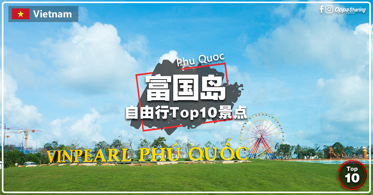 【富国岛Phu Quoc】必去 TOP10热门景点
