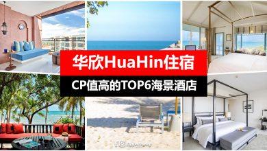 Photo of 【华欣HuaHin住宿】TOP 6 值得入住的海景酒店!
