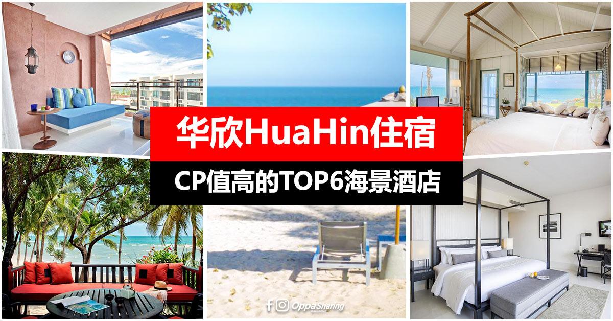 【华欣HuaHin住宿】TOP 6 值得入住的海景酒店!