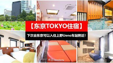 Photo of 【东京TOKYO住宿】TOP 6 上野车站值得入住的酒店