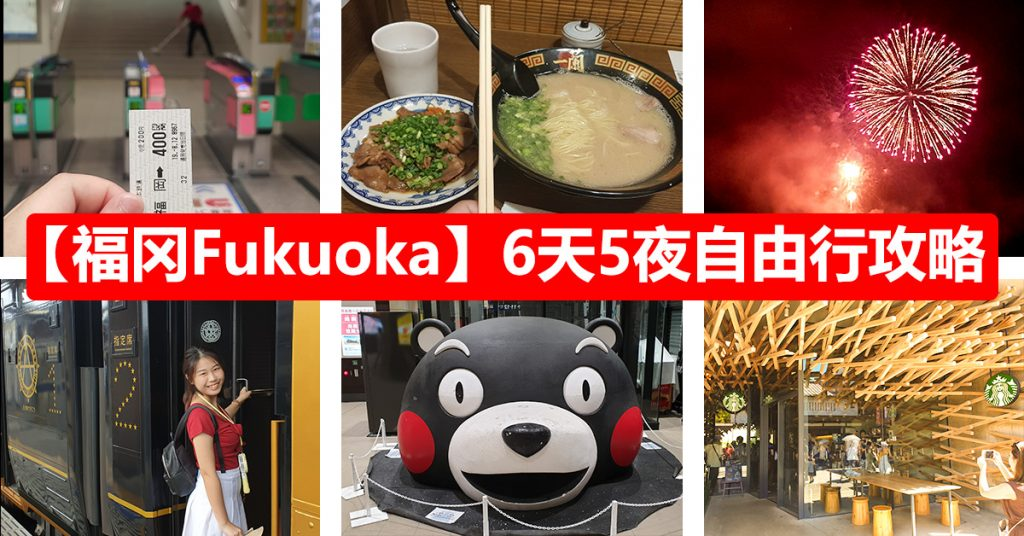【福冈FUKUOKA自由行】6天5夜就酱玩!太宰府+熊本+烟花大会+一兰拉面