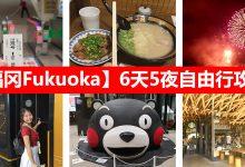 Photo of 【福冈FUKUOKA自由行】6天5夜就这样玩!太宰府+熊本+烟花大会