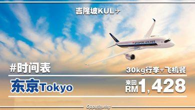 Photo of 【#时间表】吉隆坡KUL — 东京Tokyo 包括30kg托运+飞机餐 #FlySQ [Exp: 10 Aug 2019]