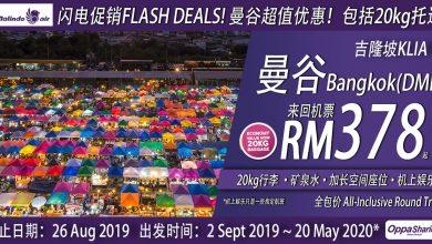Photo of 【闪电促销FLASH DEALS】吉隆坡KUL — 曼谷Bangkok 来回RM378 包括20kg托运 [Exp: 25 Aug 2019]