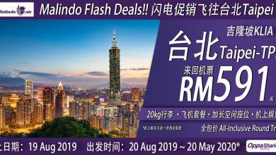 Photo of 【闪电促销】吉隆坡KUL — 台北Taipei 来回RM591 包括20kg+飞机餐!#MalindoAir [Exp: 19 Aug 2019]