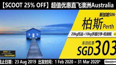 Photo of 【Scoot优惠机票】新加坡SIN — 柏斯Perth 来回SGD303 包括20kg托运 [Exp: 23 Aug 2019]