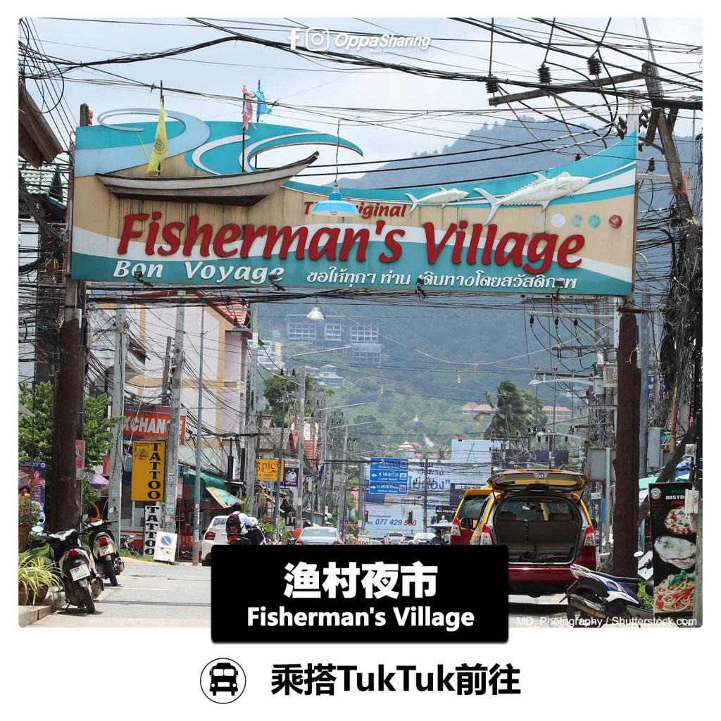 Fisherman's Village Walking Street 渔村夜市