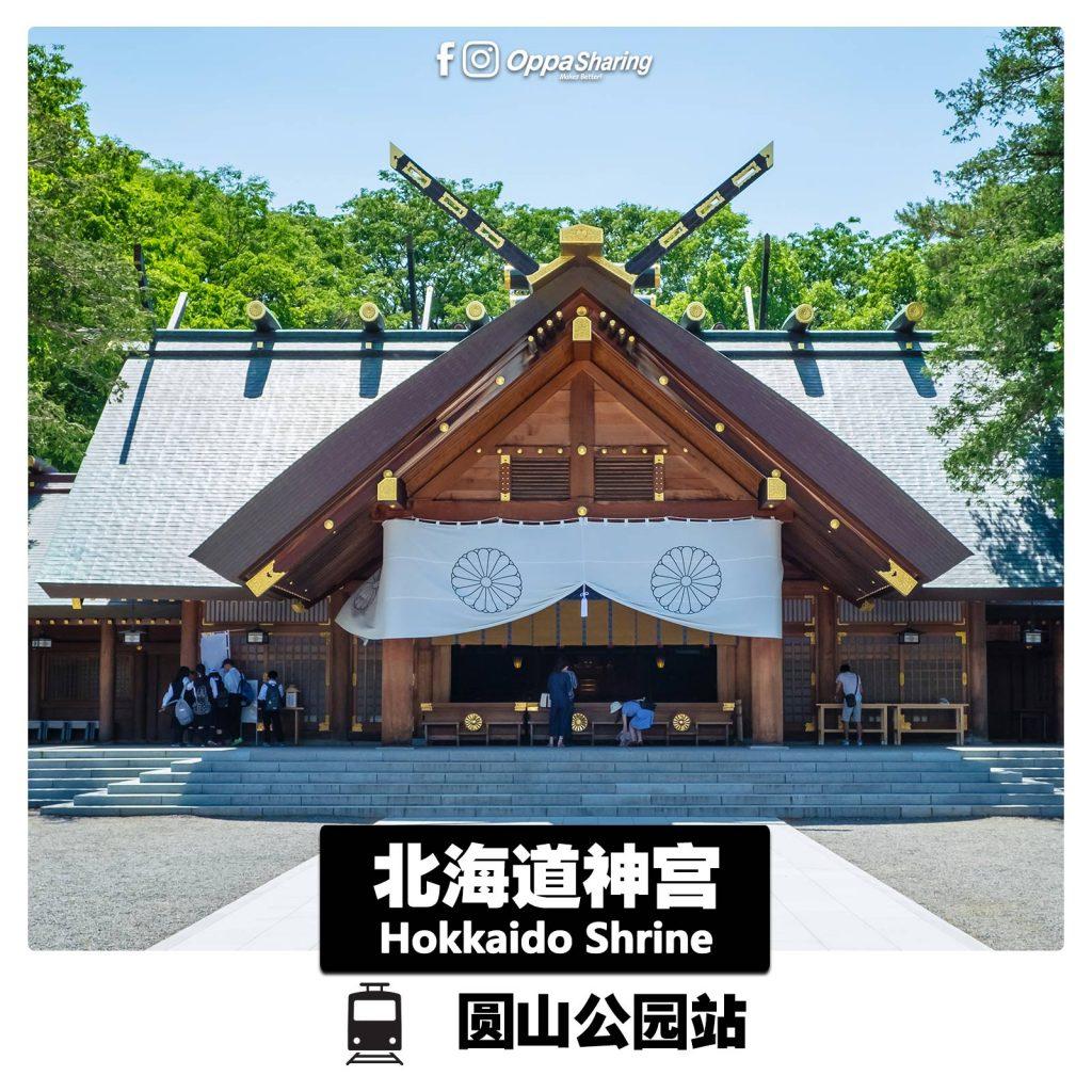 【北海道神宮】Hokkaido Shrine