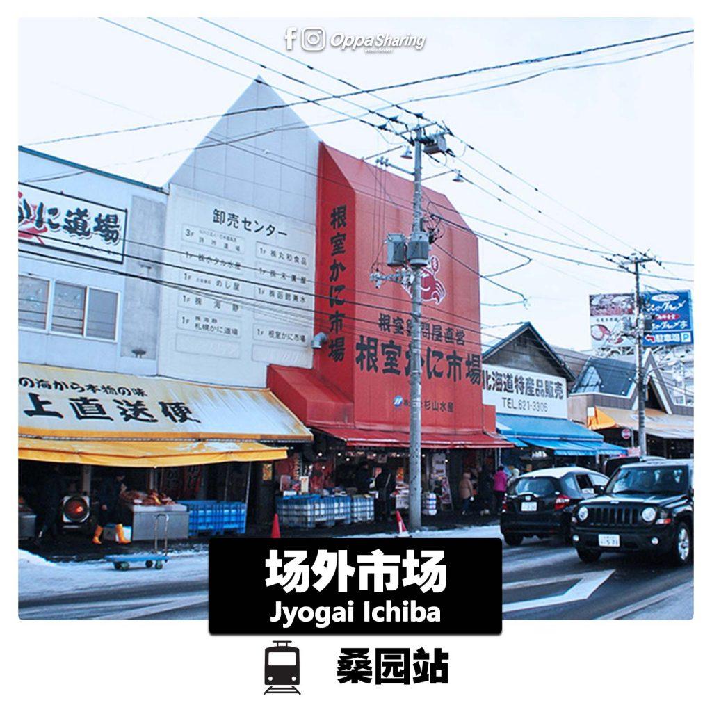 【场外市场】 Jyogai Ichiba Hokkaido