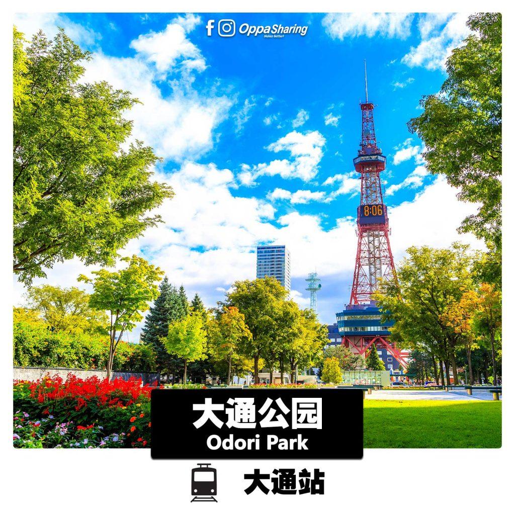 大通公园 Odori Park