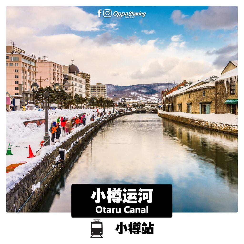 【小樽运河】 Otaru Canal】