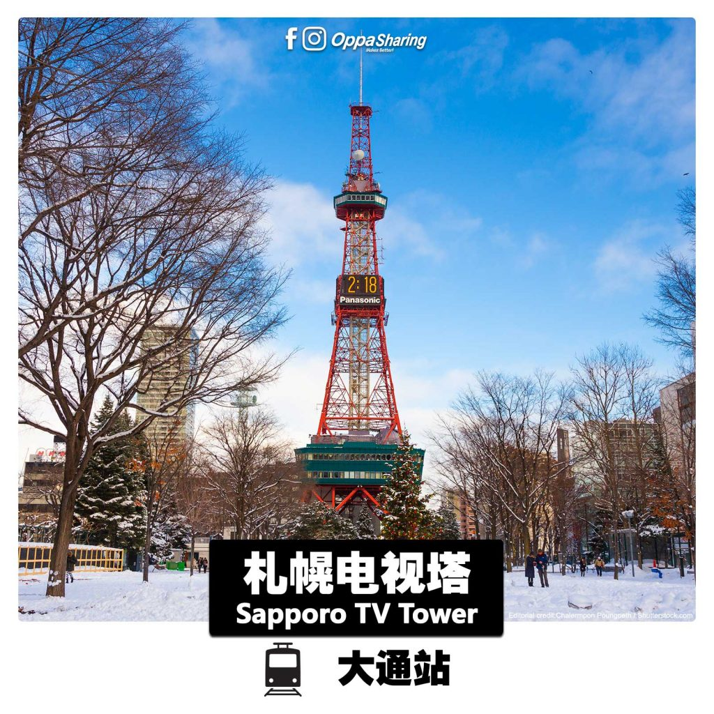 札幌电视塔 Sapporo TV Tower