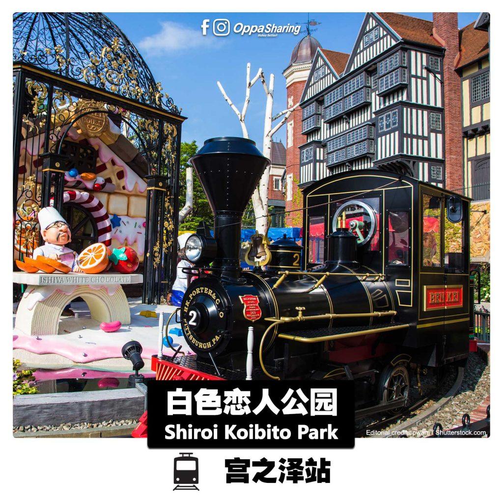 白色恋人公园 Shiroi Koibito Park