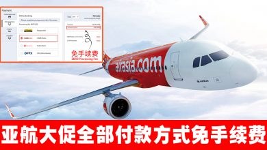 Photo of 【旅游贴士】AirAsia全部付款方式免手续费!!ZERO PROCESSING FEE!