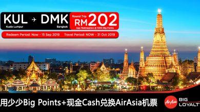 Photo of 【Final Call】吉隆坡KUL — 曼谷Bangkok 来回RM202 [Exp: 15 Sep 2019]