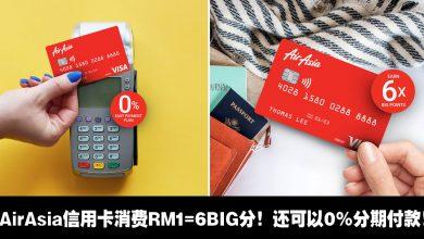 Photo of AirAsia信用卡消费RM1=6BIG分!还可以0%分期付款!