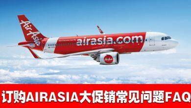 Photo of 【旅游贴士TIPS】订购AirAsia大促销常见问题FAQ