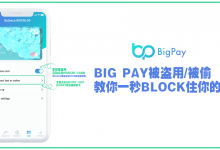 Photo of BIG PAY被盗用/被偷,教你一秒BLOCK住你的卡!