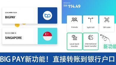 Photo of BigPay新功能!现在可以转账至银行户口(国内/国际)