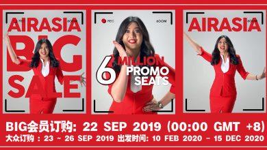 Photo of 【亚航AirAsia大促】6,000,000张促销机票9月22日开卖!BIG会员抢先购买!