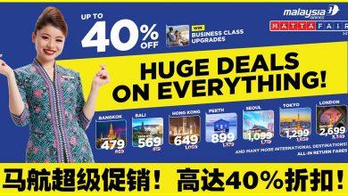 Photo of 【马航MAS大促销】HUGE DEALS ON EVERYTHINGS! 高达40%折扣![Exp: 15 Sep 2019]