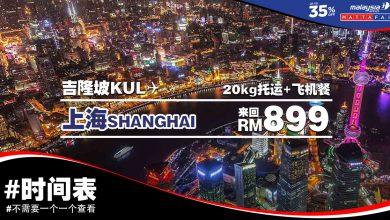 Photo of 【马航HUGE DEALS】吉隆坡KUL — 上海Shanghai 来回RM899 包括20kg托运+飞机餐 [Exp: 9 Sep 2019]