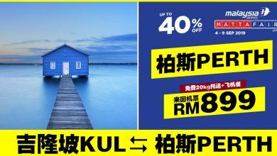 Photo of 【马航MATTA FAIR】吉隆坡KUL — 柏斯Perth 来回RM899 包括20kg托运+飞机餐 [Exp: 9 Sep 2019]