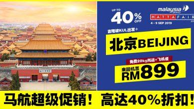 Photo of 【马航MATTA FAIR】吉隆坡KUL — 北京Beijing 来回RM899 包括20kg托运+飞机餐 [Exp: 9 Sep 2019]