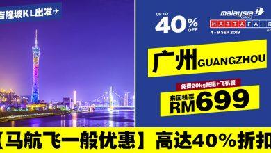 Photo of 【马航飞一般优惠】吉隆坡KUL — 广州Guangzhou 来回RM799 包括20kg托运+飞机餐 [Exp: 9 Sep 2019]