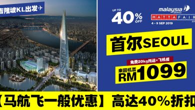 Photo of 【马航飞一般优惠】吉隆坡KUL — 首尔Seoul 来回RM1099 包括20kg托运+飞机餐 [Exp: 9 Sep 2019]