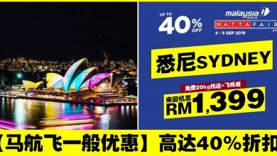 Photo of 【马航飞一般优惠】吉隆坡KUL — 悉尼Sydney 来回RM1,399 包括20kg托运+飞机餐 [Exp: 9 Sep 2019]