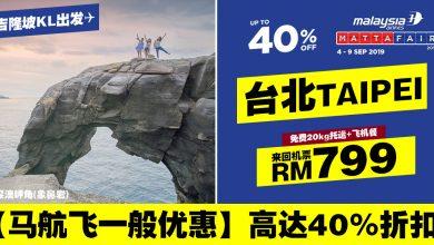 Photo of 【马航飞一般优惠】吉隆坡KUL — 台北Taipei 来回RM799 包括20kg托运+飞机餐 [Exp: 9 Sep 2019]