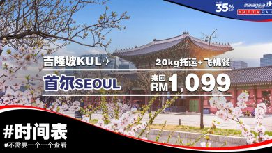 Photo of 【马航HUGE DEALS】吉隆坡KUL — 首尔Seoul 来回RM1,099 包括20kg托运+飞机餐 [Exp: 9 Sep 2019]