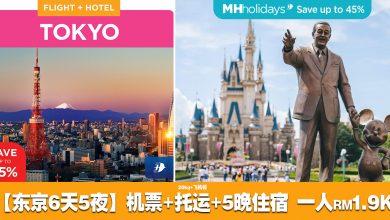 Photo of 【机票+酒店】节省高达45%!Tokyo东京6天5夜全包一人RM1,929 [来回机票+20kg托运+5晚住宿]