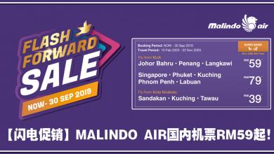Photo of 【闪电促销】Malindo Air国内机票RM59起!国际航班RM89起![Exp: 30 Sep 2019]