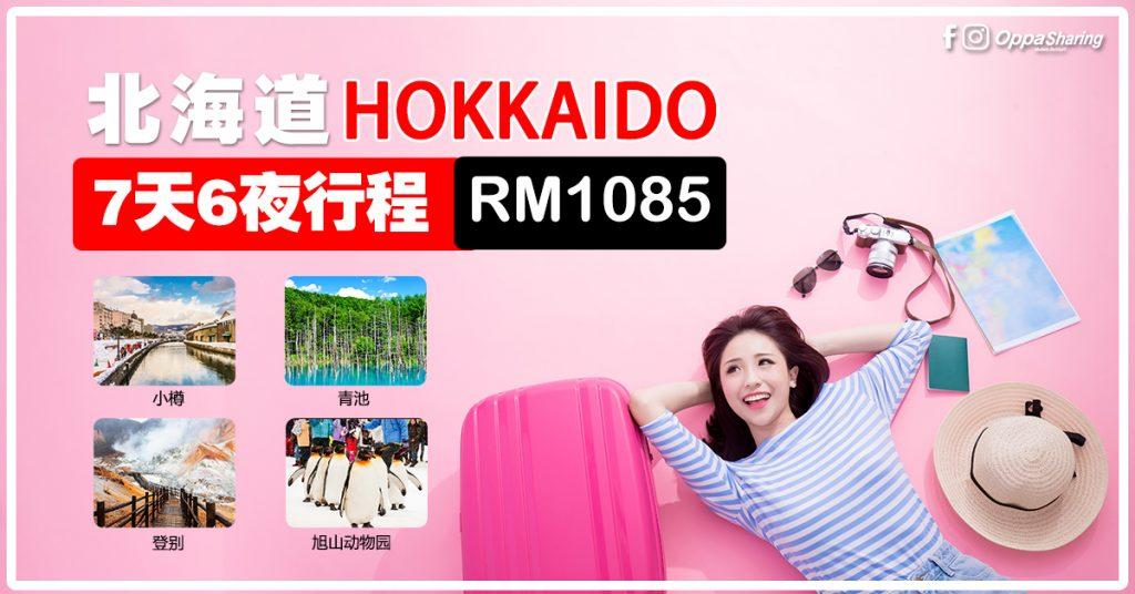 【北海道懒人包】 Hokkaido7天6夜自由行行程只需RM 1085 #不自驾攻略